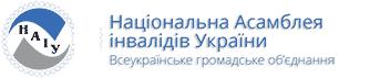 Національна Асамблея інвалідів України